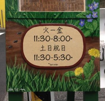 差点の看板、ディテール、カフェカサ、渋谷の神宮前、東京intersection signboard detail - cafe casa, jingu-mae, shibuya